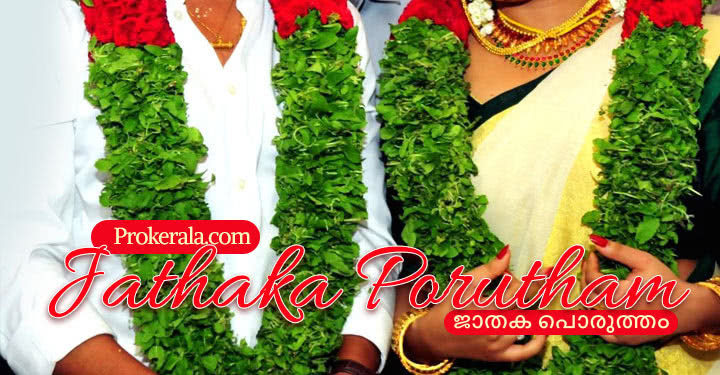 Jathaka Porutham - Marriage Horoscope Matching in Malayalam