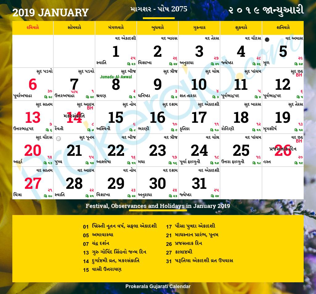 Malayalam Calendar 12222, October