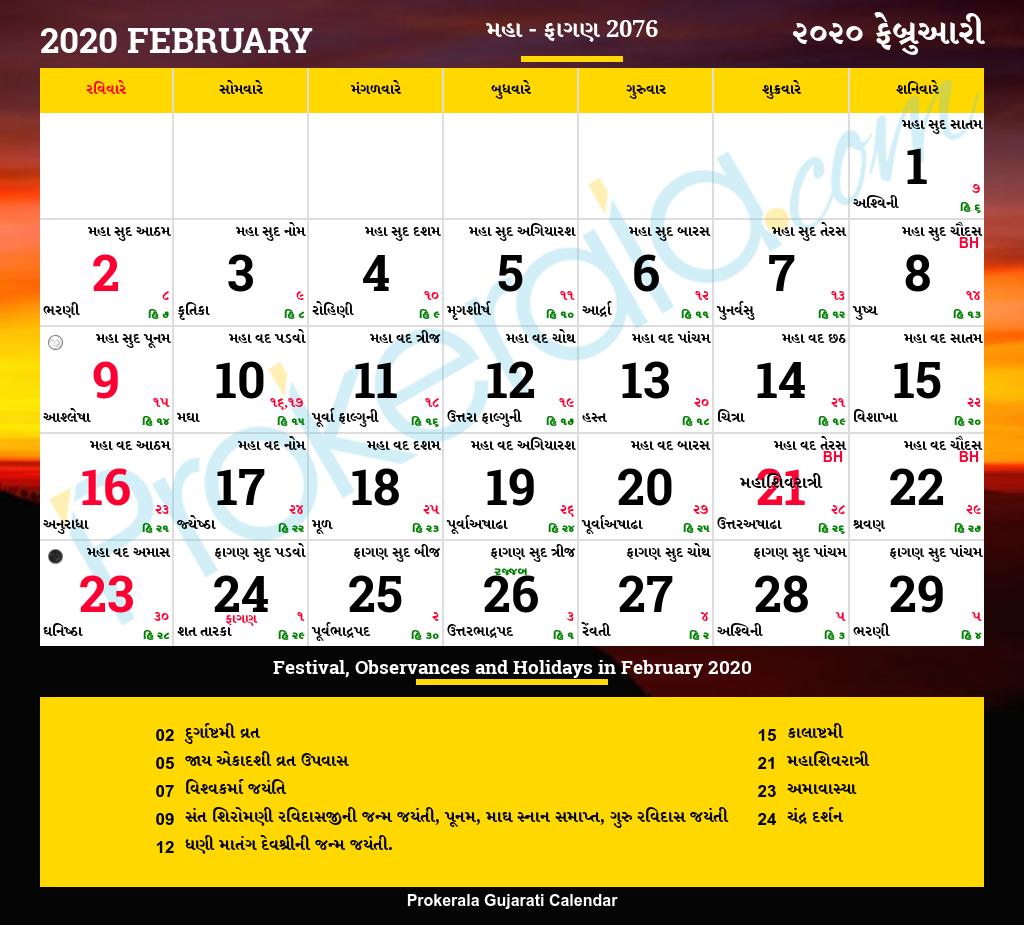 Gujarati Calendar February, 2020