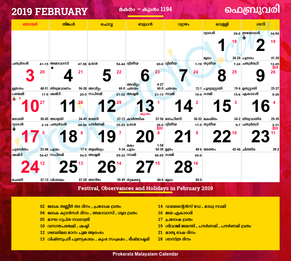 February 12222 holidays, festivals & vrutham