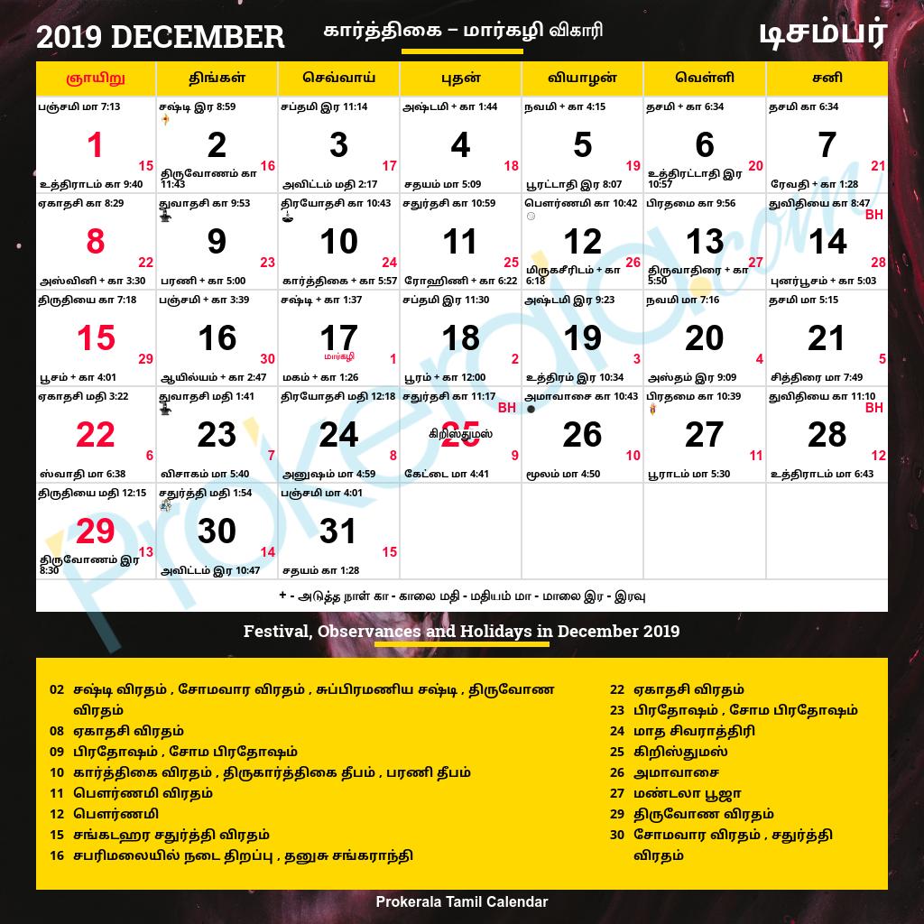 Tamil Calendar 20, December