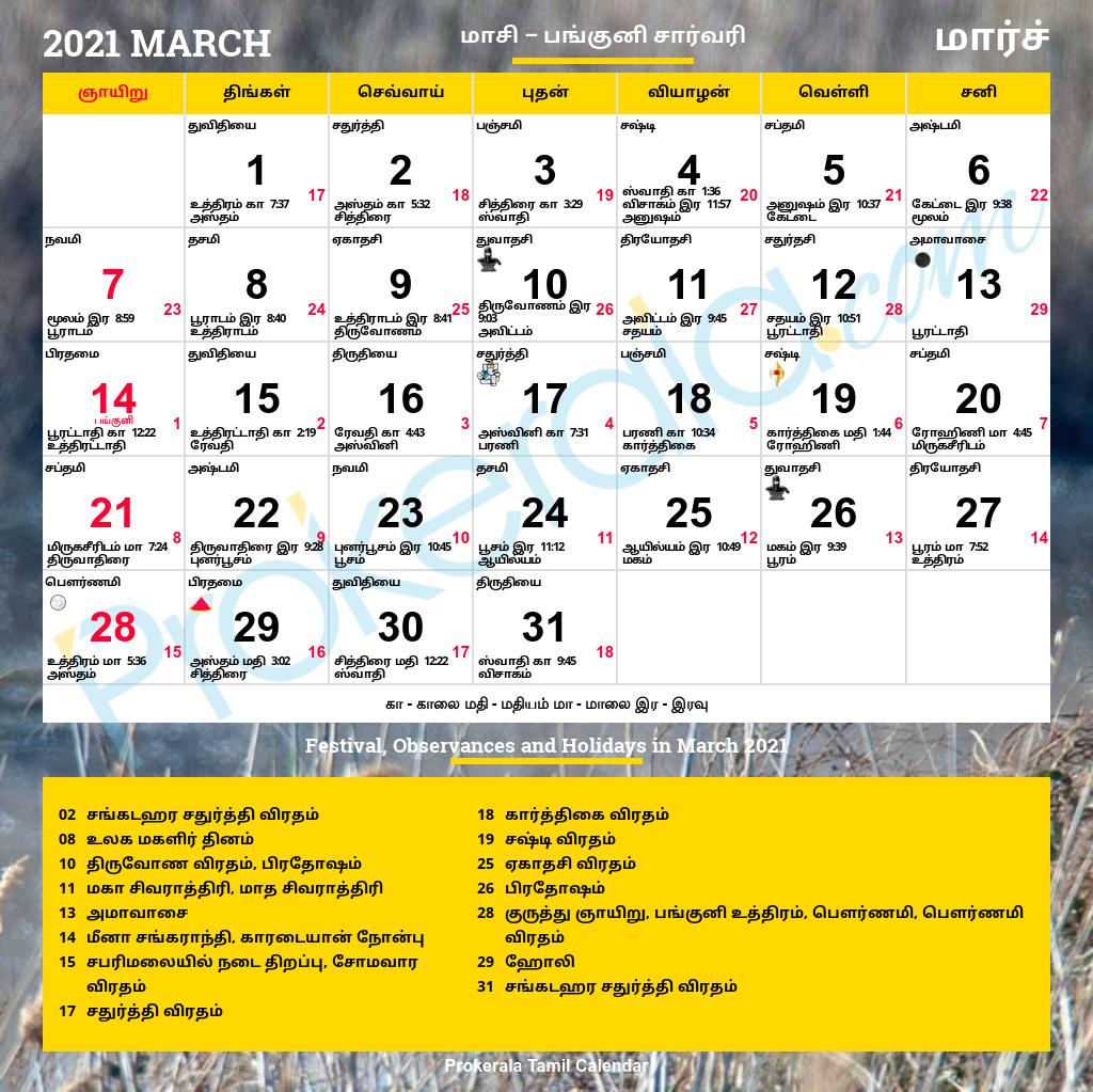 2022 Tamil Calendar.Tamil Calendar 2021 March