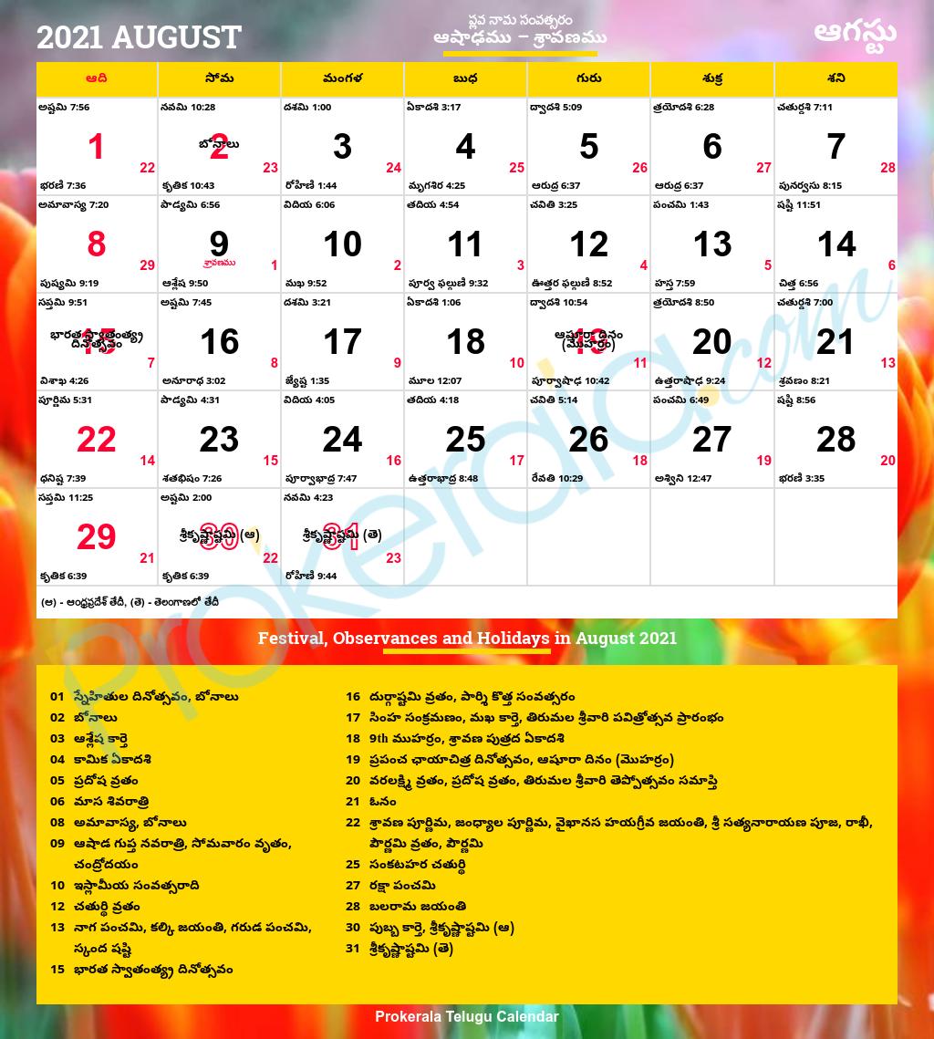 Telugu Calendar 2022 August.Telugu Calendar 2021 August