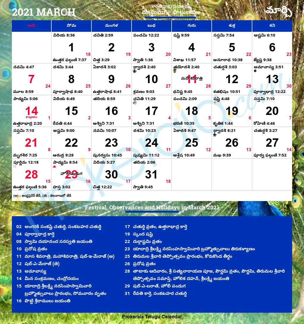 Telugu Calendar 2022 Nj.Telugu Calendar 2021 March
