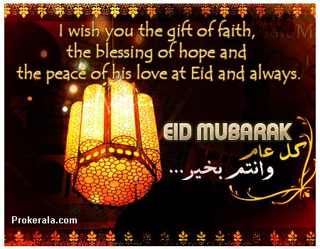 Eid greeting card eid mubarak wishes online prokerala greeting cards eid greeting card eid mubarak wishes online m4hsunfo