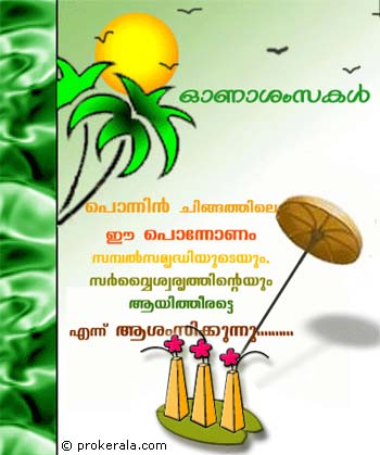 Malayalam Onam Greeting Card