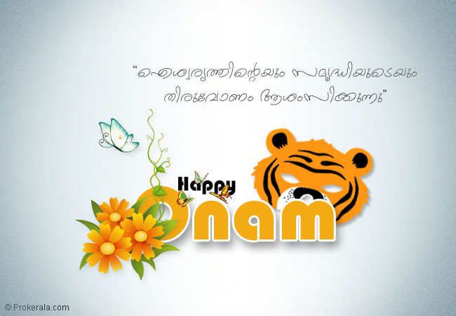 Onam Pulikali Greeting Card