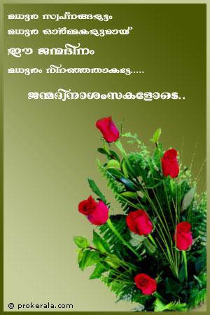 Birthday Greetings In Malayalam Prokerala Greeting Cards