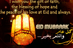 Eid Greeting Card - Eid Mubarak Wishes Online