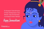 Send your wishes to all your loved ones this Janmashtami