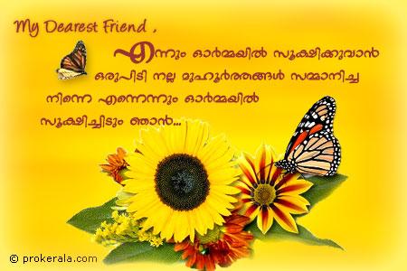 FriendshipImagesmalayalam Posted By CHANDRAJITH At Tuesday January 04 2011