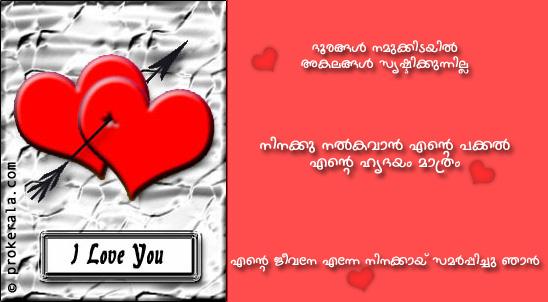 Malayalam love scraps malayalam love glitter graphics malayalam love glitter m4hsunfo