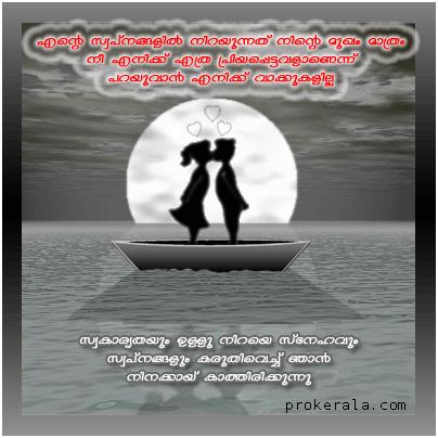 Malayalam Love Scraps Malayalam Love Glitter Graphics Malayalam