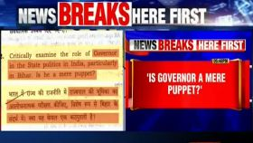 'Is Governor A Puppet?': Shocking question in Bihar Civil Service Exam